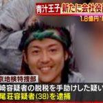 【三崎優太お仲間】飯尾荘容疑者逮捕 Facebookはこちら