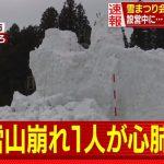 新潟・十日町市雪まつり会場で崩落事故 NGTが出演予定、中止される?