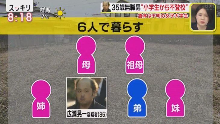 【生い立ち】広瀬晃一容疑者の家族構成判明!父親は幼いころ自殺していた