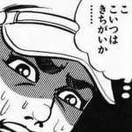 【酷い話】静岡旅行でクソじじいに絡まれ、無視してたらバット持って現れました