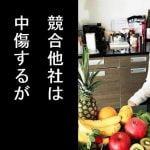 【脱税】三崎優太、会社に他社の中傷書き込み指示→自社への中傷は訴訟
