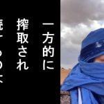 【脱税王子】三崎優太、ツイッターで納税呼びかけるも自身は税金に不満
