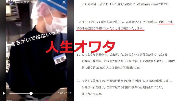 くら寿司、不適切動画のバイトに損害賠償請求へ 賠償金はいくらくらい?