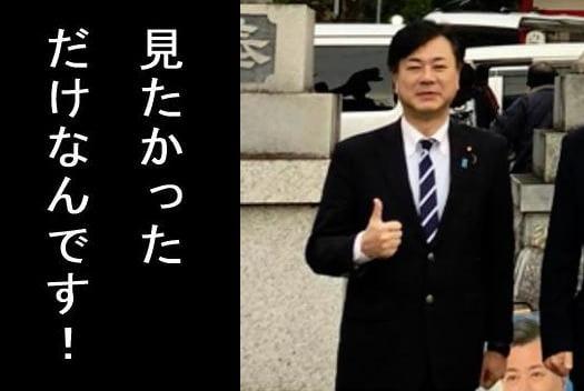 """田畑毅衆院議員、相手女性への""""盗撮・音声内容""""に一同戦慄 余罪多数か"""
