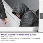 【広島】冨田幸誠容疑者、滋賀で逮捕!強盗も現所持金はたったの〇〇円