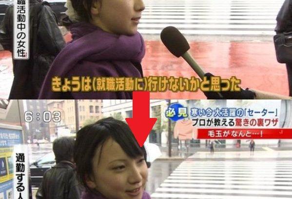 【超速】就活中の女性、1時間後に社会人に大変身!→実はこれ・・・