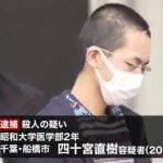 【画像】昭和大学・四十宮直樹容疑者逮捕 デリヘル嬢をトルクレンチで殺害