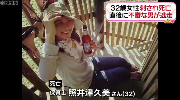 【杉並区下井草殺人事件】照井津久美さん顔写真画像!経歴・人物像は