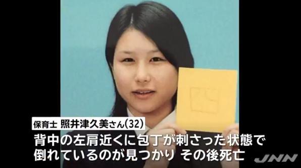 【下井草殺人事件】照井津久美さんの大学判明!高校・勤務先は?