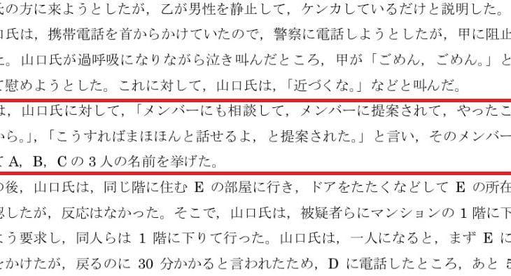【疑問】NGT48第三者委員会調査報告書に出てくるメンバーABCは誰?