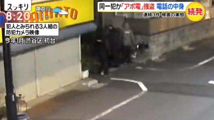 【詐欺】江東区アポ電強盗殺人の犯人像は?なぜ捕まらないのか専門家解説!