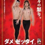 【爆笑】香川県の薬物乱用防止ポスター、すでにキマってると話題に