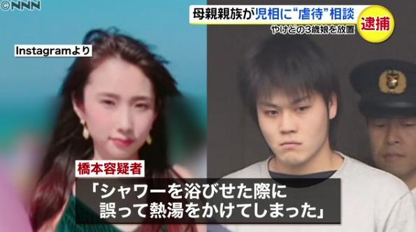 【横浜】橋本佳歩容疑者、長男にも虐待か JK出産で住居や男も転々!?