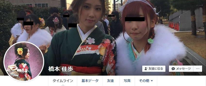 橋本佳歩容疑者のFacebookは?