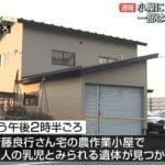 【!?】秋田市雄和種沢で3乳児遺体 現場の場所は?