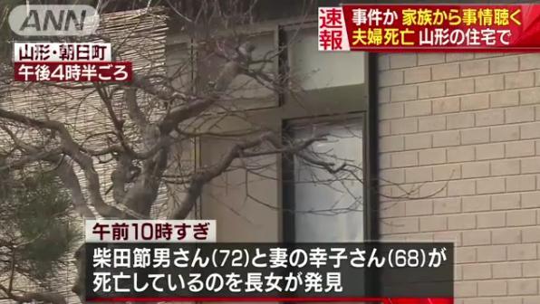 【現場の場所特定】山形・朝日町で高齢夫婦の変死体 殺人事件か