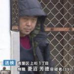 【仙台】菱沼芳徳容疑者の家族構成は?虐待はあったのか