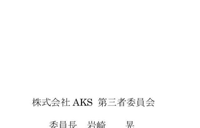 【忙しい人用】NGT48第三者委員会調査報告書を簡単にまとめてみた!