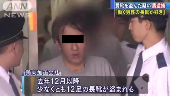 """【神尾寛幸】""""働く男の長靴マニア""""逮捕 ご尊顔はなんと…"""