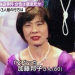 江東区強盗殺人事件 加藤邦子さんとは「おしゃれで明るく前向きな方」