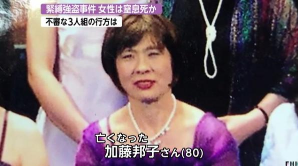 【最新】江東区強盗殺人事件 犯人、金庫荒らさず/加藤さん顔画像判明!