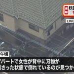 【東京】杉並区下井草で殺人未遂事件!現場アパートの場所は?