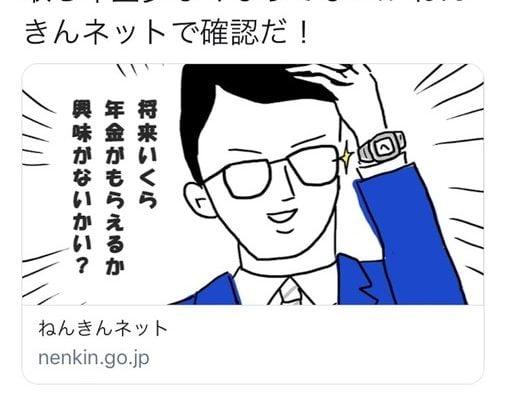 """【炎上】日本年金機構、ツイッターで""""不適切投稿""""内容は?"""