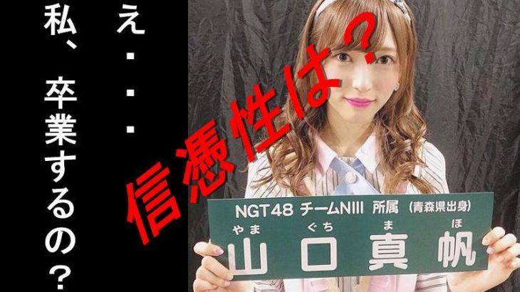 【ガルちゃん】NGT48メンバー移籍、山口真帆卒業との内部リーク!