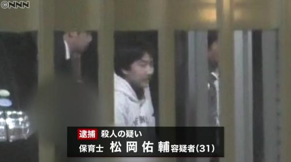 【同僚保育士】松岡佑輔容疑者がイケメンすぎる!照井さんと交際関係なし