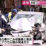 飯塚幸三が池袋事故で逮捕されない本当の理由 上級国民だからではない!?