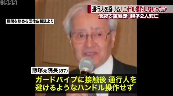 【池袋事故】飯塚幸三、逮捕されないどころか無罪になる可能性も