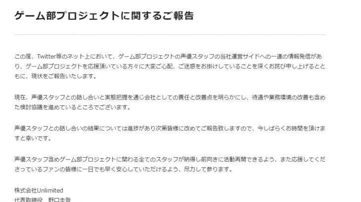 【悲報】株式会社Unlimited、ゲーム部へのパワハラ認める