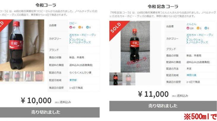 """【衝撃】メルカリで令和コーラ""""超高騰""""も売り切れ続出!"""