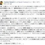 【池袋事故】ジャンクハンター吉田、飯塚幸三が逮捕されない理由に言及