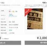 【銭ゲバ】新元号「令和」グッズ、メルカリ・ヤフオクで出品祭り!