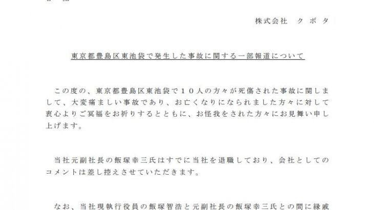 【警告】クボタ、飯塚智浩執行役員は飯塚幸三の息子説を否定