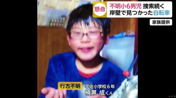 【速報】楠瀬成君か 高知・土佐市の沖合で男児遺体