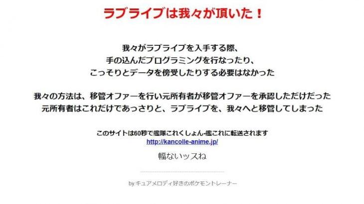 【警告】ラブライブ公式サイト乗っ取り!アクセスしたらウイルス感染する?