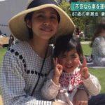 【池袋事故】松永真菜さん弟、高齢者の免許証にブチギレ激怒