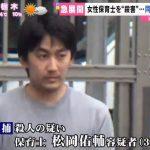 【保育士】松岡佑輔容疑者 実家の実態判明!殺人事件に近所戦慄