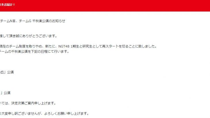 【解散しろ】NGT48チーム制廃止の理由はやっぱり・・・