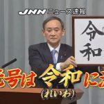 """【衝撃】新元号「令和」とR18""""もう1つの理由""""判明!?"""