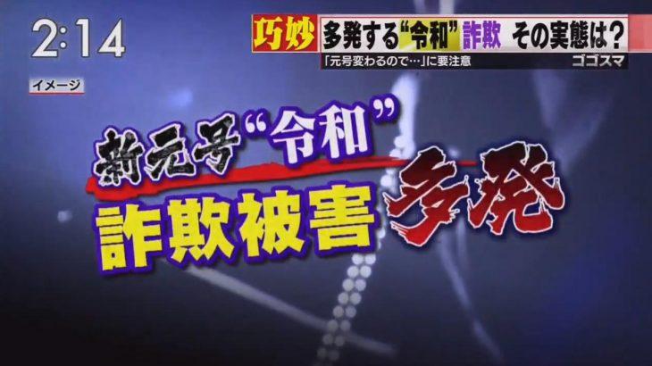【実態】新元号「令和」詐欺多発…手口・対策は?