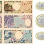 【新紙幣】数字のフォントやデザインもクソダサいと批判殺到