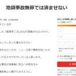 【池袋事故】飯塚幸三に有罪を求める署名がまもなく1000人!【協力求】