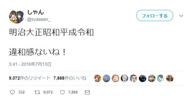 """【不正疑惑】しゃんさん""""令和""""予言ツイートは嘘?日付変更したとの憶測"""
