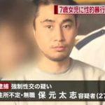 【前科】保元太志容疑者、昨春にもJKわいせつで逮捕されてた!