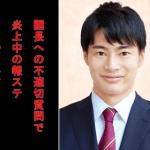報道ステーション、大津事故被害者遺族コメントの「取材自粛」部分を削除