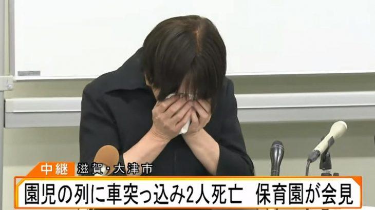 大津事故会見でサイコパス質問のマスコミに批判殺到!記者の名前特定か
