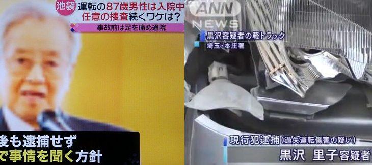 黒沢里子容疑者(87)の軽トラと原付が衝突 下級国民は現行犯逮捕なのか